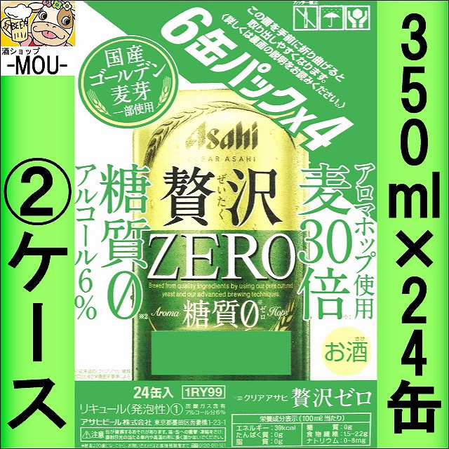 【2ケース】クリアアサヒ 贅沢ZERO 350ml【新ジ...