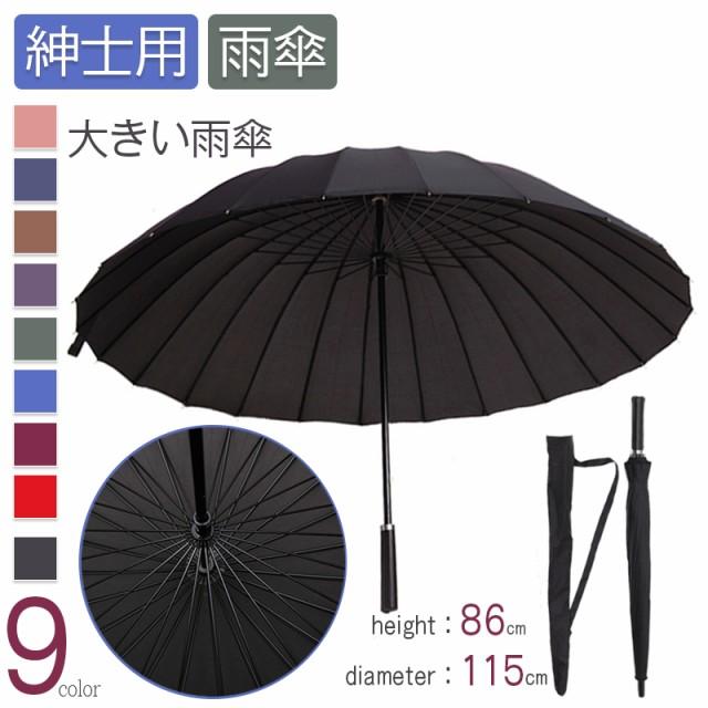 風に強い 傘 和傘 男性用 定番 カサ かさ 匠 軽量...