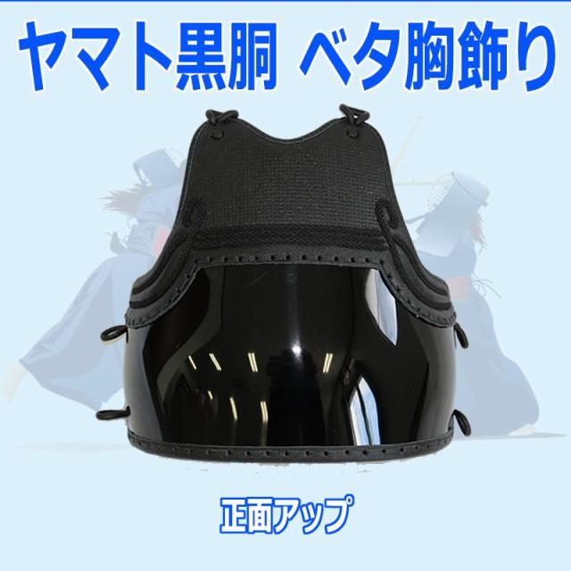 【数量限定】ヤマト黒胴 ベタ胸飾り M寸のみ