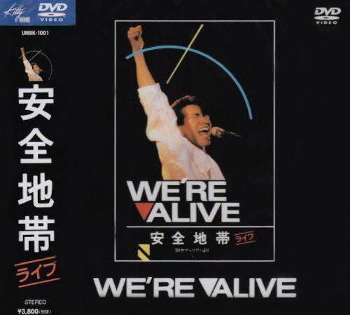 1805 新品送料無料 We're ALIVE 安全地帯ライヴ...