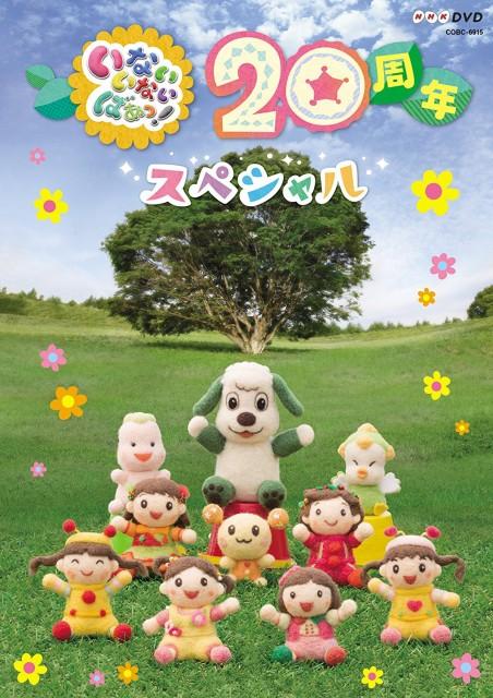 1712 新品送料無料 NHK DVD いないいないばあっ! ...