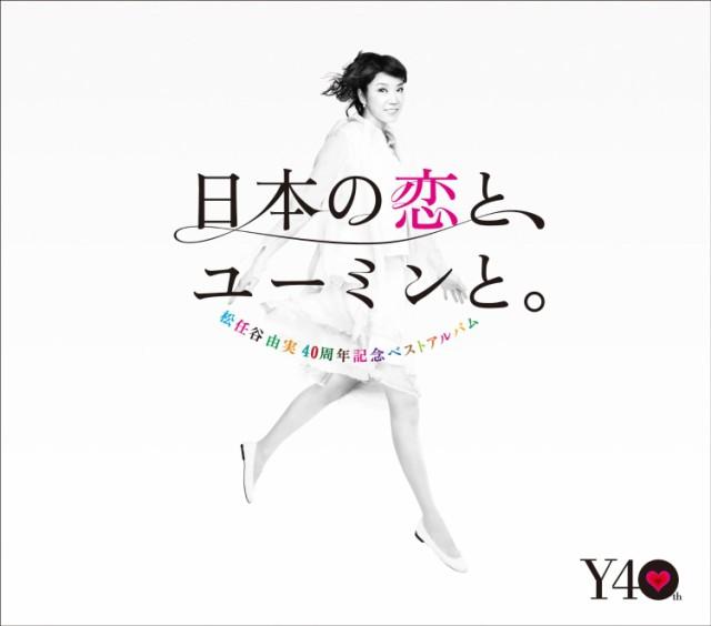 1804 新品送料無料 松任谷由実 40周年記念ベスト...