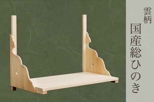 総ひのき 棚板 雲柄■ 中 ■ 低床型神棚 対応