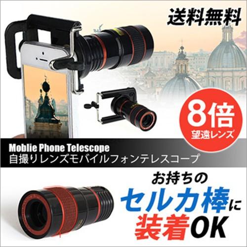自撮りレンズ 8倍 望遠レンズ  Moblie Phone Tele...