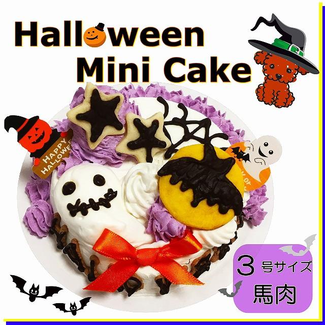 犬用 ケーキ ハロウィン ミニ ケーキ 3号 サイズ...