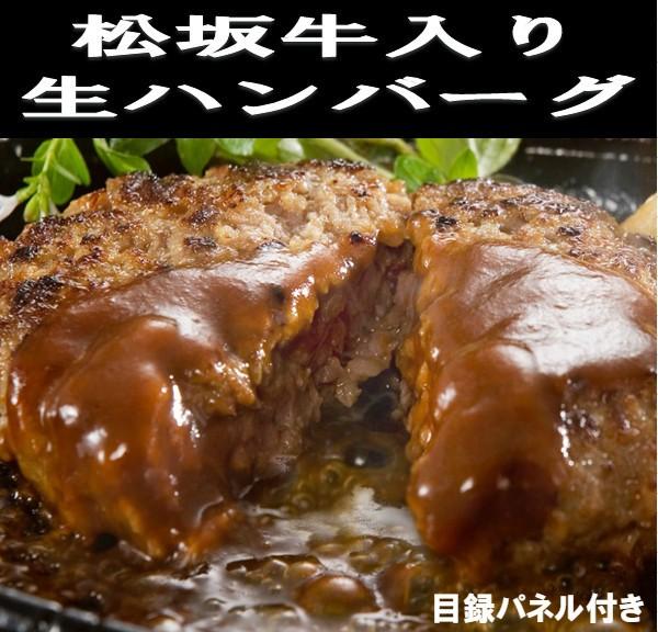送料無料|松阪牛入り生ハンバーグ 120g×5個(目...