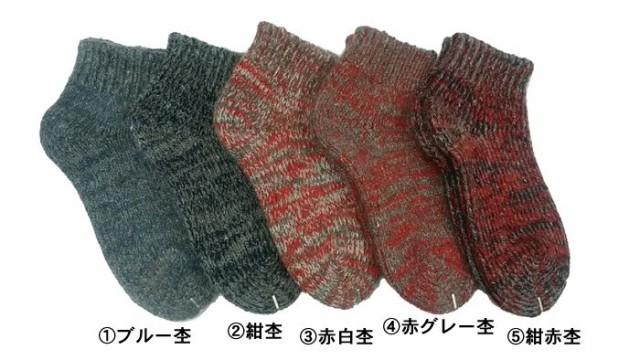 レディースウールソックス(防寒靴下)