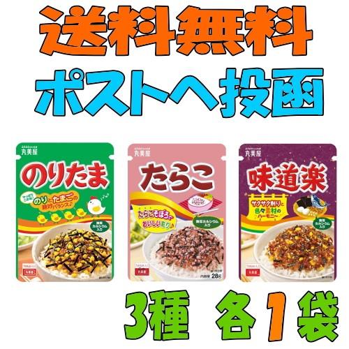 【クロネコDM便orゆうパケット送料無料】お試し★...