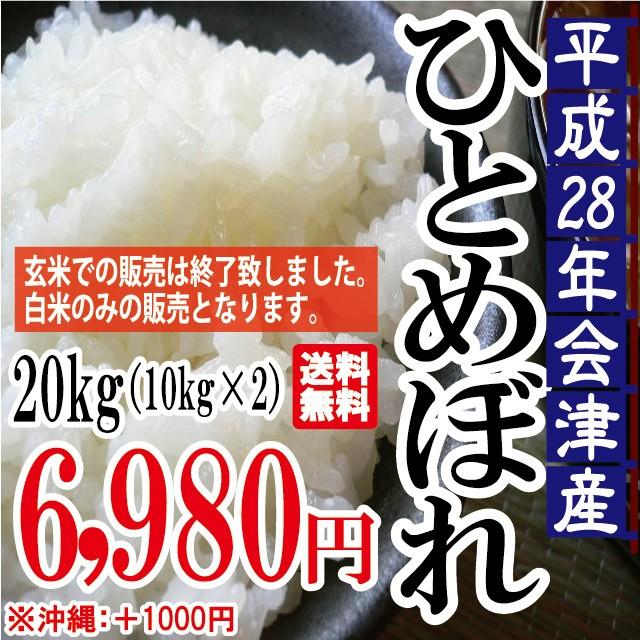 平成28年 会津産 ひとめぼれ 20kg(10kg×2)※沖...