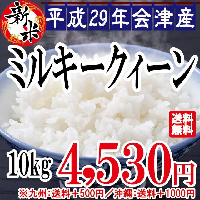 新米 ミルキークイーン 白米 10kg(5kg×2)会津...