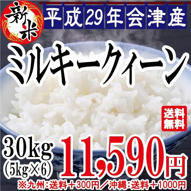 新米 ミルキークイーン 白米 30kg(5kg×6)会津...