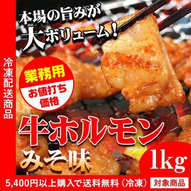【牛肉】【ホルモン】牛ホルモン味噌味 約1kg【焼...