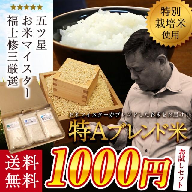 【送料無料】【特別栽培米】毎月特別栽培米特A一...