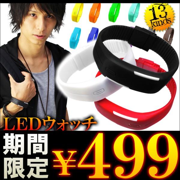 ★全13色★簡単装着!!LEDスポーツ腕時計/メンズ/...