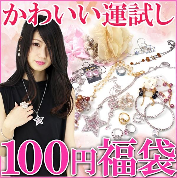 ★100円 お試し 福袋 レディース 可愛いおしゃれ ...