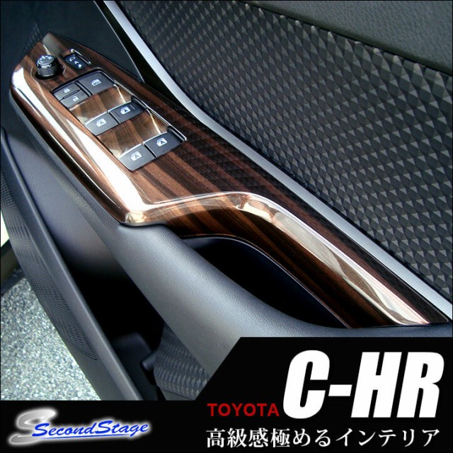 C-HR PWSW(ドアスイッチ)パネル / 内装 パーツ ...