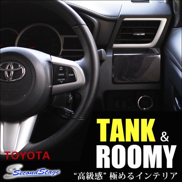 トヨタ タンク ルーミー カップホルダーパネル / ...