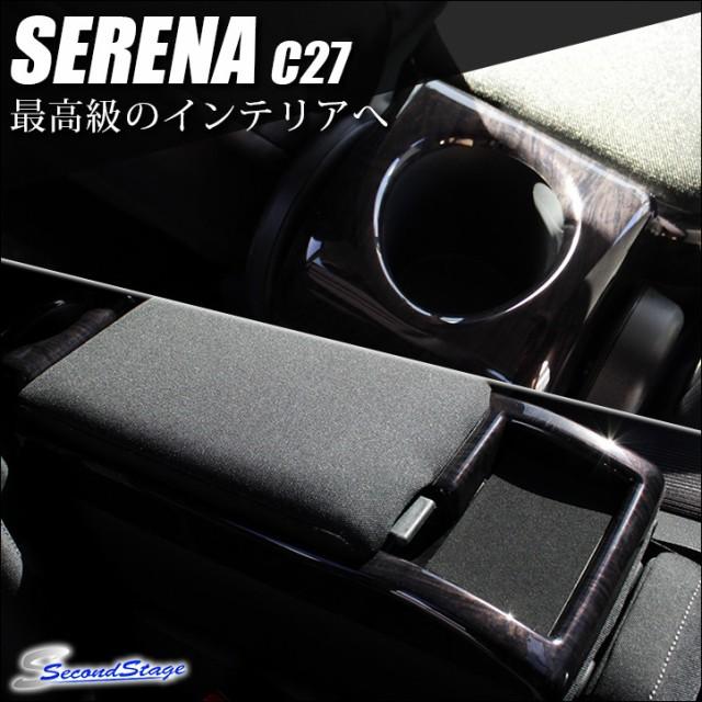 セレナ C27 センターコンソールパネル(収納ボッ...
