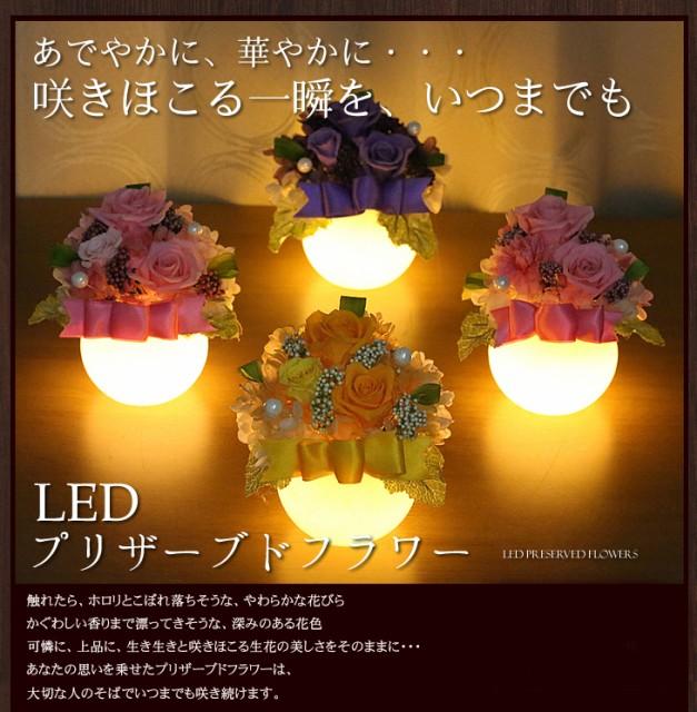 LEDプリザ 送料無料 プリザーブドフラワー 敬...