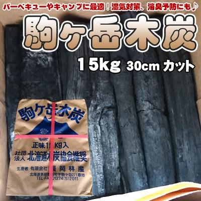 木炭 北海道 駒ヶ岳木炭 15kg ナラ炭 30cm バーベ...