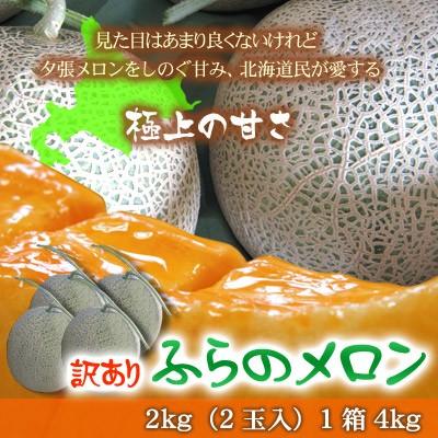 訳あり 富良野メロン 特大サイズ 優品以上 2kg(2...