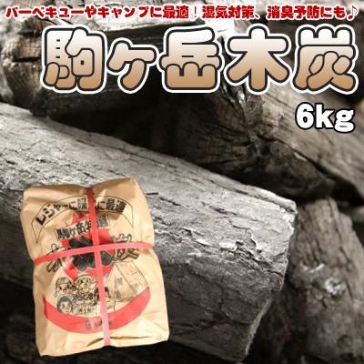 木炭 北海道 駒ヶ岳木炭 6kg ナラ炭 バラ バーベ...