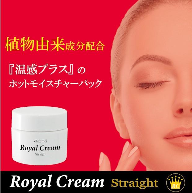 Royal Cream Straight(ロイヤルクリームストレ...