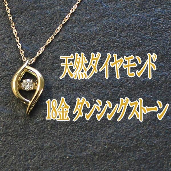 18金 ダンシングストーン ダイヤモンド リーフ ネ...