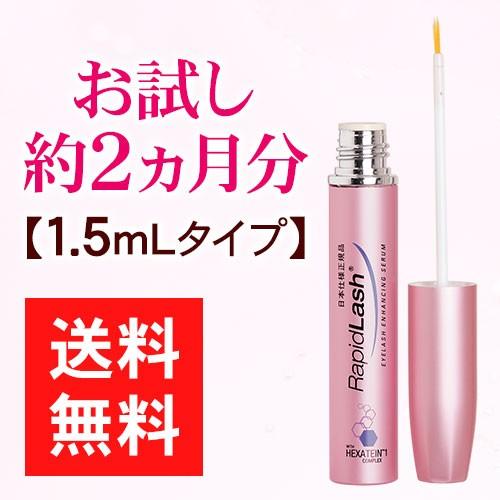 まつ毛美容液 ラピッドラッシュ 【1.5mLタイプ...