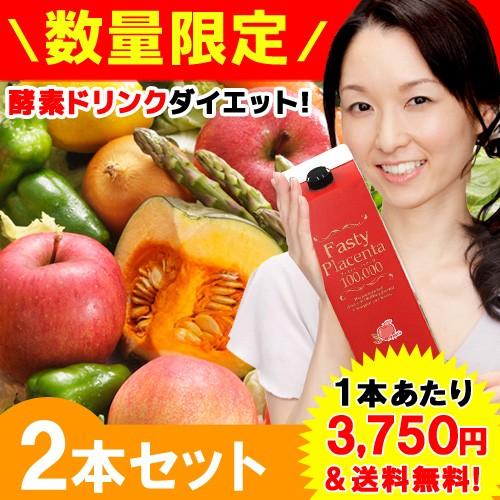 【送料無料】【260円OFF】 ファスティープラセン...