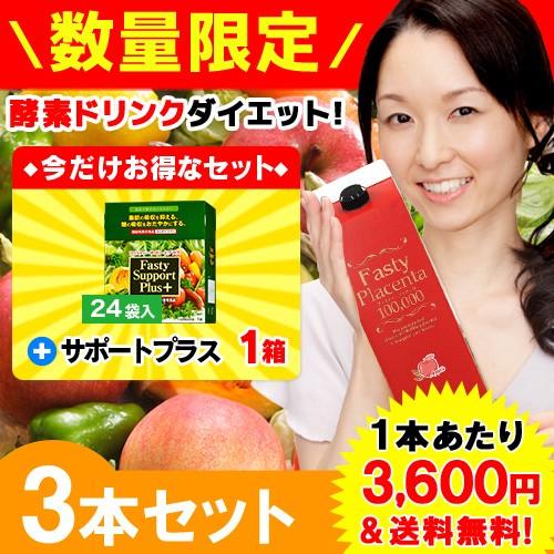 【送料無料】【840円OFF】 ファスティープラセン...