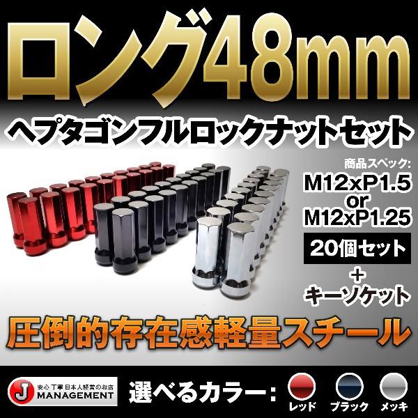 【送料無料】ロング48mmヘプタゴンロックナット 2...