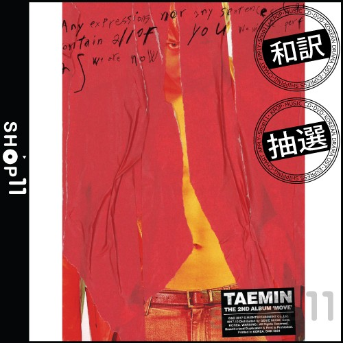 【和訳】TAE MIN MOVE 2ND SOLO ALBUM テミン 正...