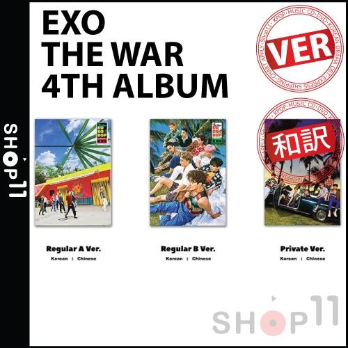 【VER選択】【和訳】【メンバー写真選択】EXO THE...
