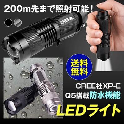 【送料無料】■CREE社製Q5高輝度LEDライト■200m先まで照射可能!コンパクトサイズで200ルーメンの高出力!