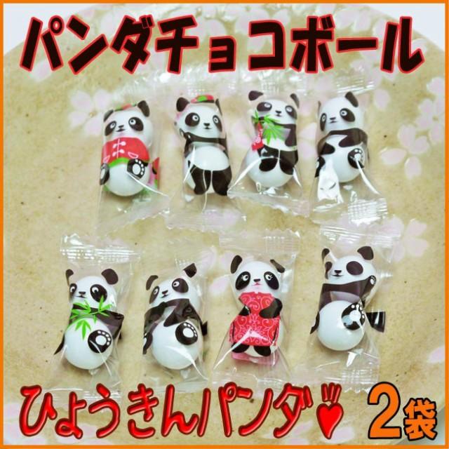 【送料無料】パンダチョコボール[70g] 2袋 チョ...