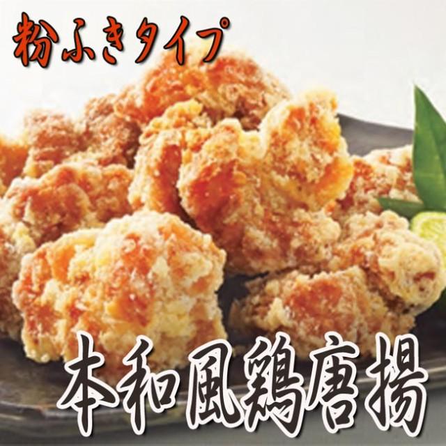本和風からあげ1kg 粉ふきタイプ ニチレイ業務用...