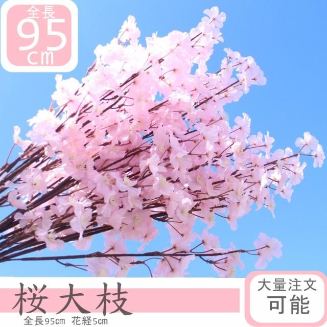 最安値に挑戦◎ 桜大枝 95cm お花たっぷり ボリ...