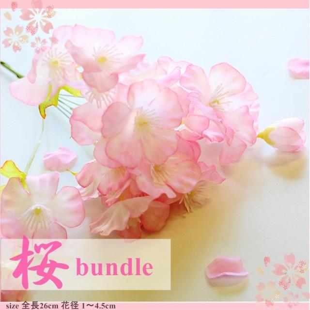 ふんわり可愛い* 春 桜バンドル 造花 最安値に...