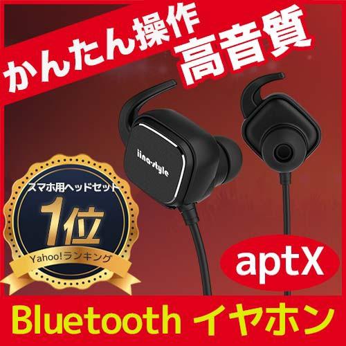 【2017年最新】イヤホン Bluetooth 高音質 iPhone7 対応 7時間連続再生 スポーツ 防水 ワイヤレス スマホ イヤフォン iina-style