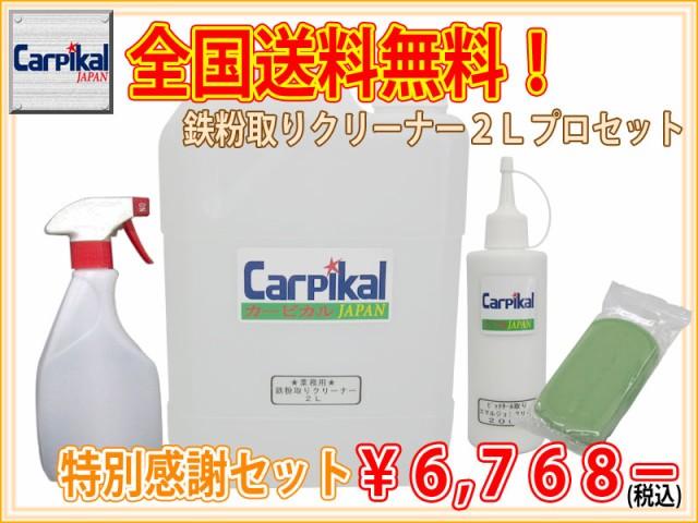 送料無料【業務用 鉄粉クリーナー 2L プロセッ...