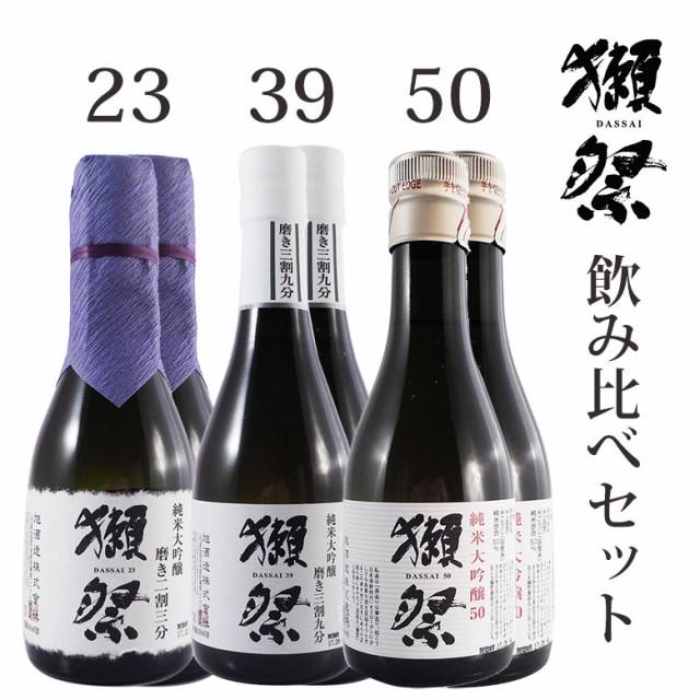 獺祭 おためしセット 磨き23/39/50 180ml 6本セッ...