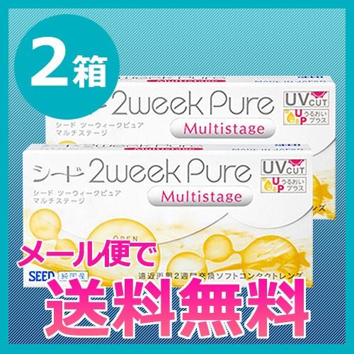 【メール便無料】2weekピュアマルチステージ2箱...