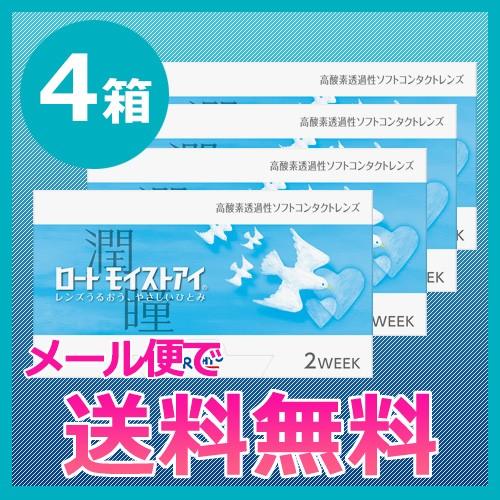 【送料無料】ロート モイストアイ4箱セット/ロー...