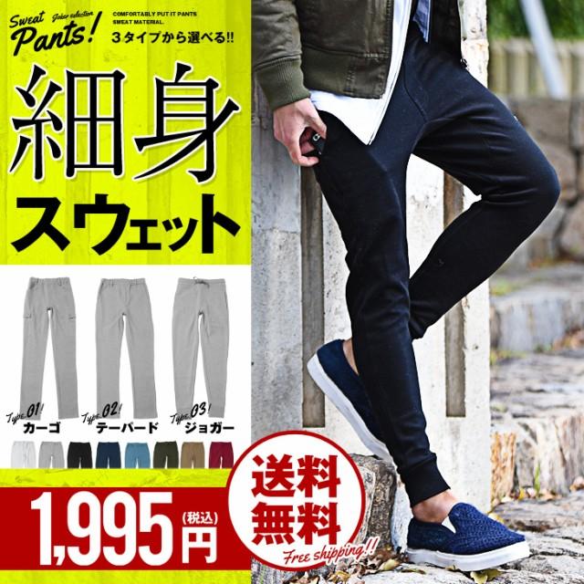 【送料無料】 ジョガーパンツ メンズ スウェット...