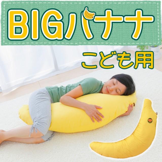 バナナの抱き枕(子供用)【KEY-D1】 【N】