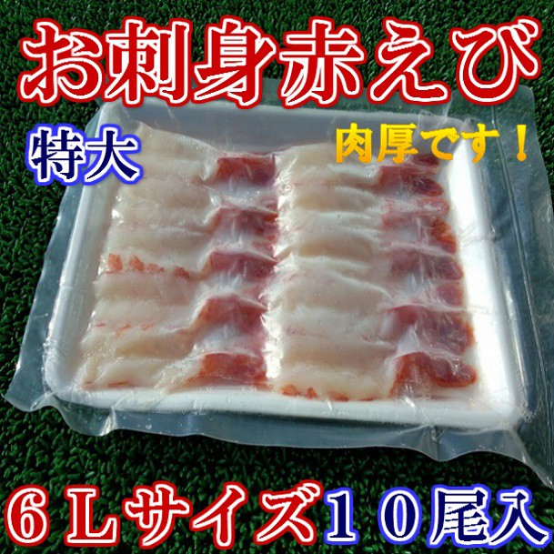 生食用赤エビ特大6Lサイズ(10尾)/S