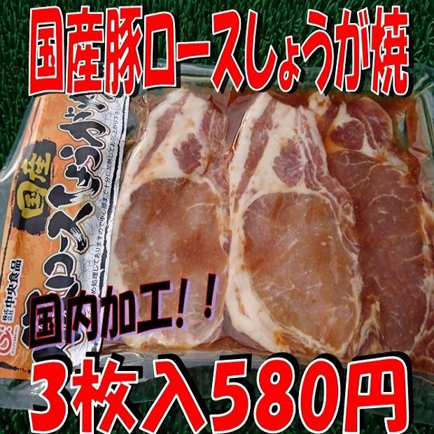 国産豚ロースしょうが焼(3枚)/SALE