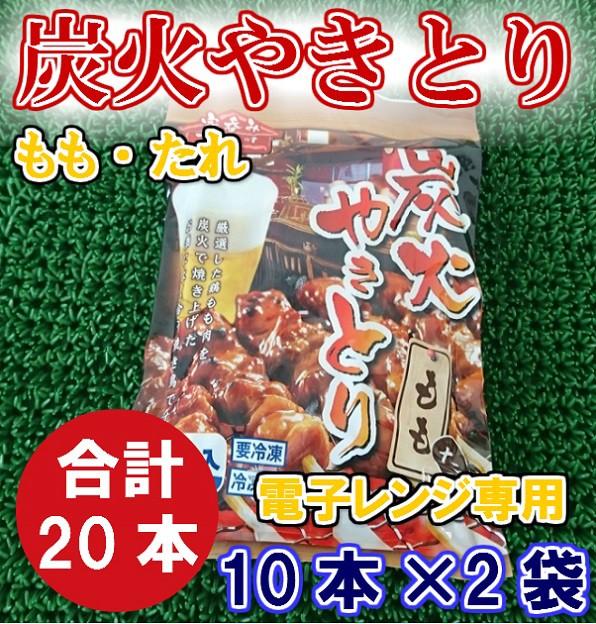 炭火焼き鳥もも串たれ(10本×2袋セット)&#x