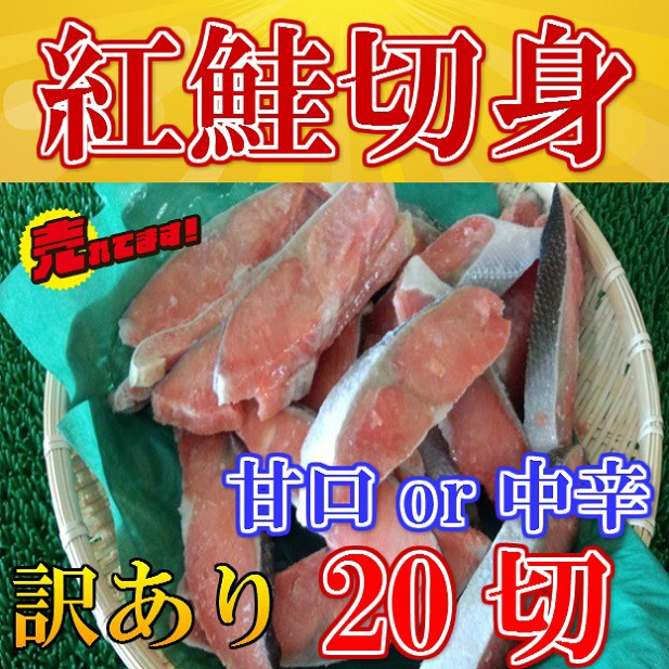 訳あり紅鮭切身20切入(中辛)/SALE/